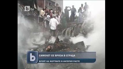 Самолет се вряза в сграда в Нигерия - 04.06.2012