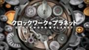 Clockwork Planet - 11 [бг-суб]