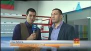 Братята Пулеви откриват боксова академия