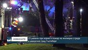 25 ранени при взрив и пожар на жилищна сграда в шведския град Гьотеборг