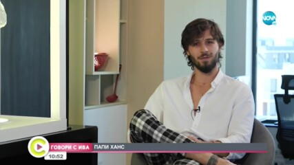 """""""Говори с Ива"""": Папи Ханс за новия му дует с Азис"""