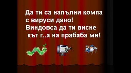 Модерна Гледачка.wmv