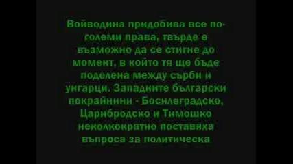 За Сръбското приятелство