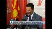 Никола Груевски на крачка от трети мандат в Македония