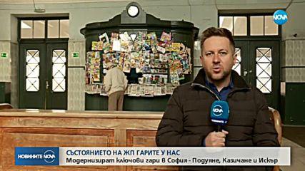 Модернизират ключови гари в София