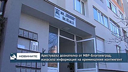 Арестуваха дознателка от МВР-Благоевград, изнасяла информация на криминалния контингент