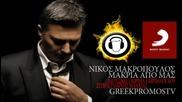 Превод - Никос Макропулос - Далеч От Нас ( New Official Digital Single 2012 ) Greekpromostv