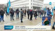 Полицаи излязоха на втори национален протест