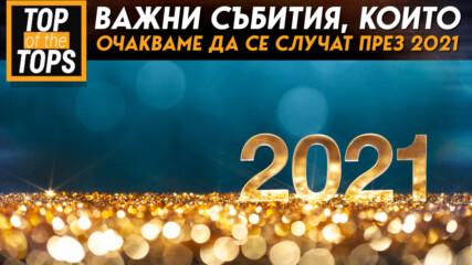 Важни събития, които очакваме да се случат през 2021
