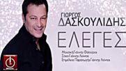 Giorgos Daskoulidis - eleges