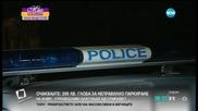 Простреляха мъж в София