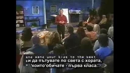 Тайните На Милионерския Ум - Част 4/6