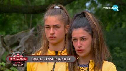 Игри на волята: България (24.09.2020) - част 1: Време е за НОМИНАЦИИ, има ли коалиции при Жътвари?