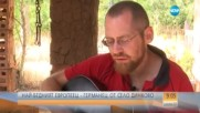 Германец изостави родината си, за да живее в най-бедния регион на България