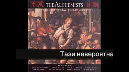 The Alchemists - Stеphan Fortе - The Prophecies Of Loki