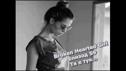 Broken Hearted Girl - Епизод 59 - Тя е тук…