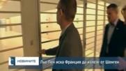 Льо Пен иска Франция да излезе от Шенген