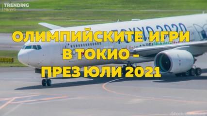 Олимпийските игри в Токио през юли 2021
