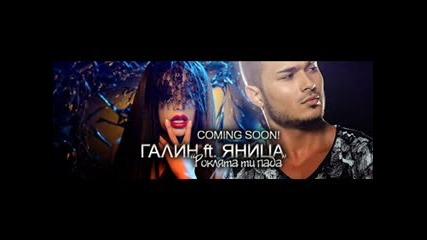 N E W !! ~галин ft Яница - Роклята ти пада Galin ft. - Roklqta ti pada 2015