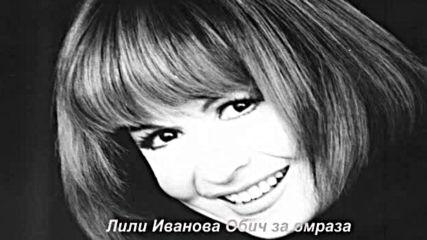 Лили Иванова Обич за омраза