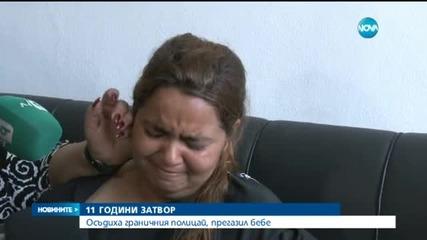 11 години затвор за граничаря, убил бебе