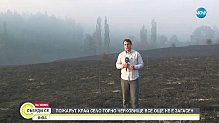 Пожарът край село Горно Черковище все още не е загасен