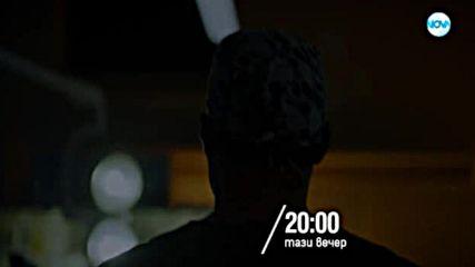 Откраднат живот - тази вечер по NOVA (07.12.2018)