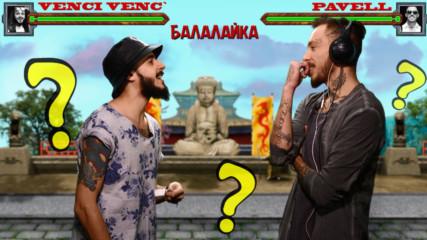 К'во ми казваш, брат?! - Pavell & Venci Venc' четат по устни :)