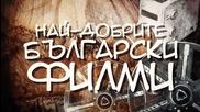 Най-добрите български филми