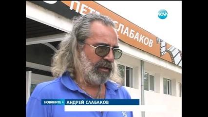 Кръстиха кино в памет на Петър Слабаков - Новините на Нова