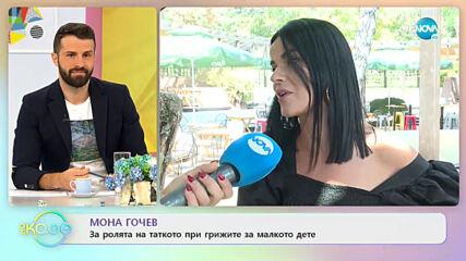 Мона Гочев: За ролята на таткото при грижите за малкото дете - На кафе (19.10.2020)
