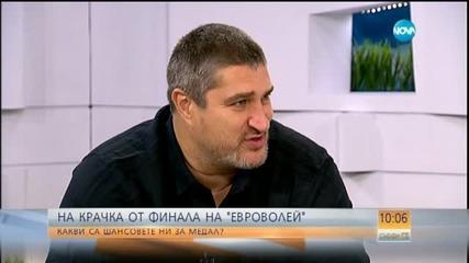 Любо Ганев: Подготовката на волейболистите ни е перфектна