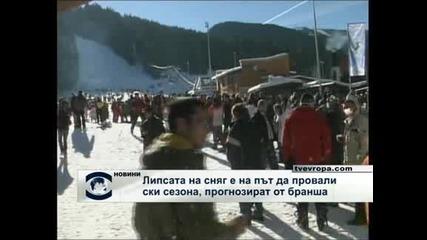 Липсата на сняг е на път да провали ски сезона, прогнозират от бранша
