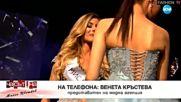 """Организаторите на """"Мис София"""": Тамара Георгиева не е носител на титлата ни"""