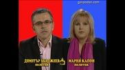 Блиц - Димитър Абаджиев - Мария Капон