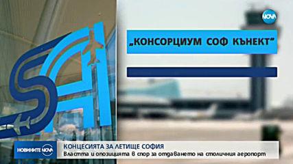 Властта и опозицията в спор за отдаването на столичния аеропорт
