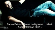 Panos Bekas - Pame na figoume... Mazi • Audio Release 2015 •