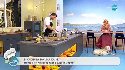 """Рецептите днес: Прозрачен лимонов тарт с алое и мирин - """"На кафе"""" (26.10.2021)"""