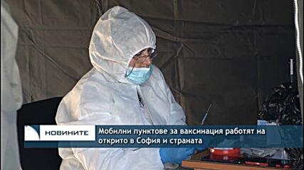 Мобилни пунктове за ваксинация работят на открито в София и страната