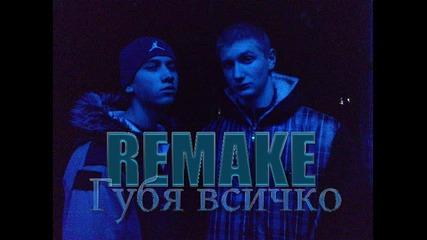 Remake - Губя всичко