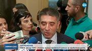 ШУМ В КОАЛИЦИЯТА: НФСБ недоволни от поправки в Закона за приватизацията