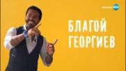 Руска вечер с Благой Георгиев в Черешката на тортата (12.07.2018) - част 1