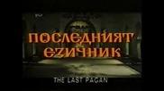 Борис Първи Последният Езичник 1984 Бг Аудио Целият Филм Vhs Rip Аудио Видео Орфей