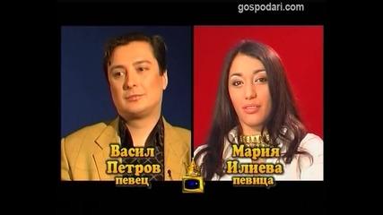 Блиц - Мария Илиева и Васил Петров