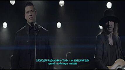 Sloba Radanovic - 2021 - Na danasnji dan (hq) (bg sub)