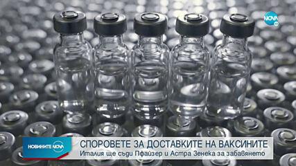 Рим ще съди производителите заради забавени доставки на ваксини
