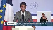 Почти цяла Франция стана червена зона за коронавируса