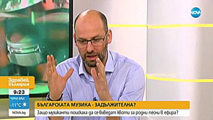 Ясен Козев: Обществото иска 6 от 10 песни в ефира да бъдат български