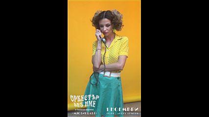 Диляна Попова - Оркестър без име - мюзикълът, 1-ви ноември в Арена Армеец