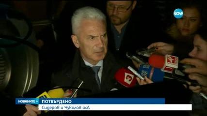 Сидеров и Чуколов остават на свобода, но под гаранция